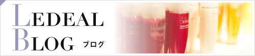 LEDEALBlog