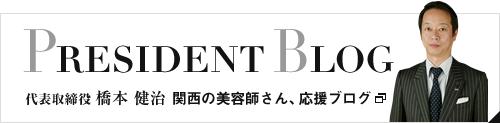 関西の美容師さん応援ブログ