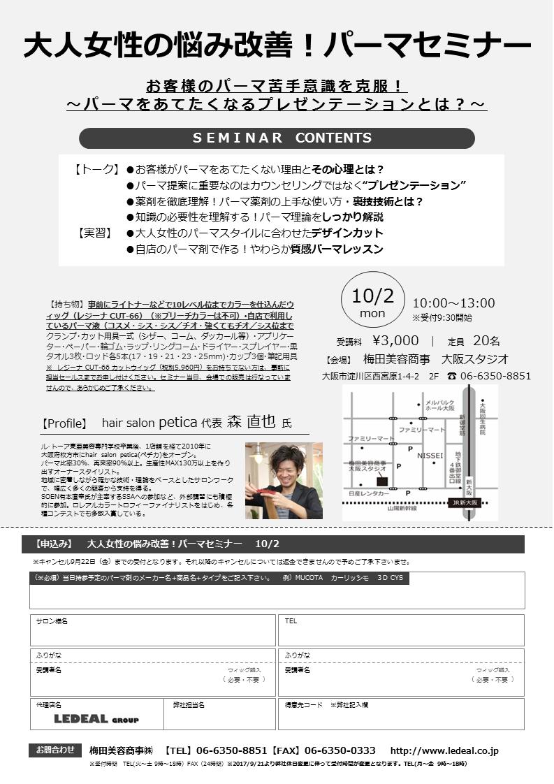大人女性の悩み改善!パーマセミナー (大阪21)