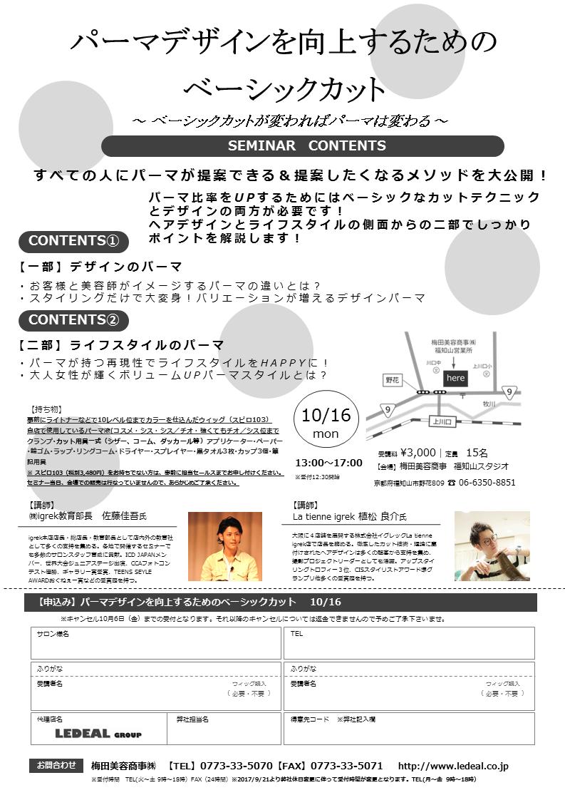 20171016_福知山パーマベーシックカット