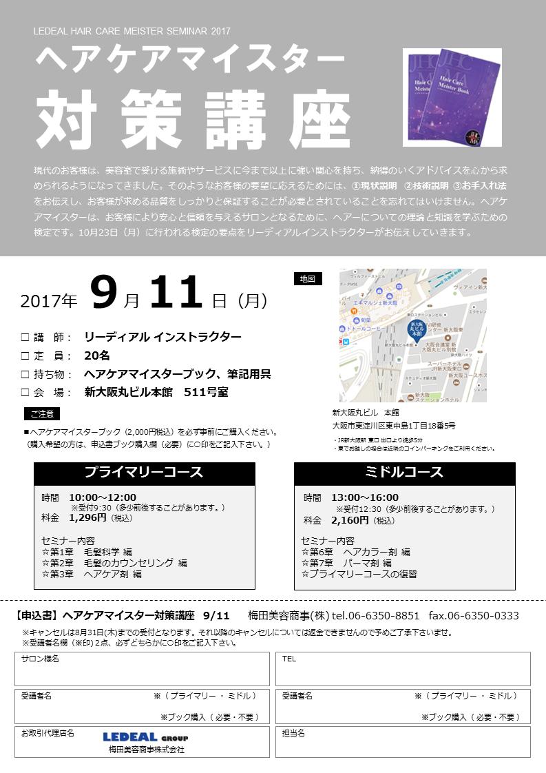 大阪170911_マイスター対策講座