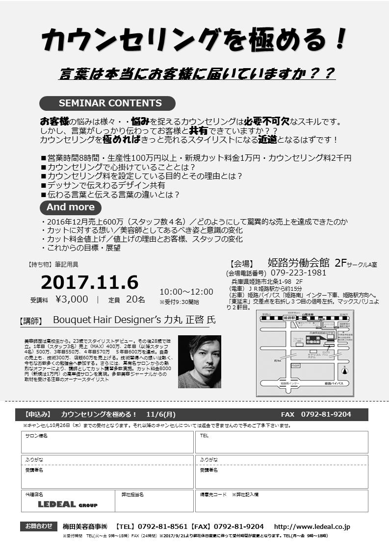 姫路20171106_カウンセンリグを極める [自動保存済み]