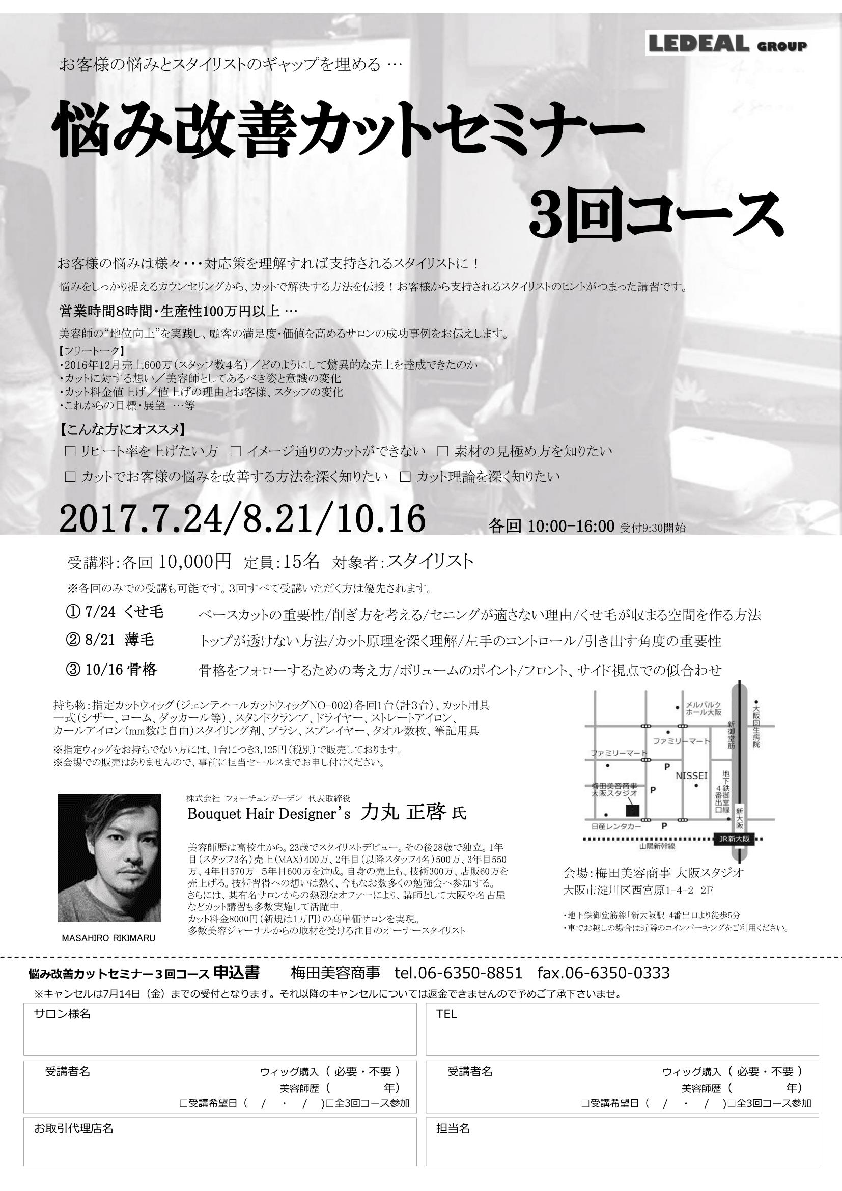 20170724_osaka_悩み改善カット3回