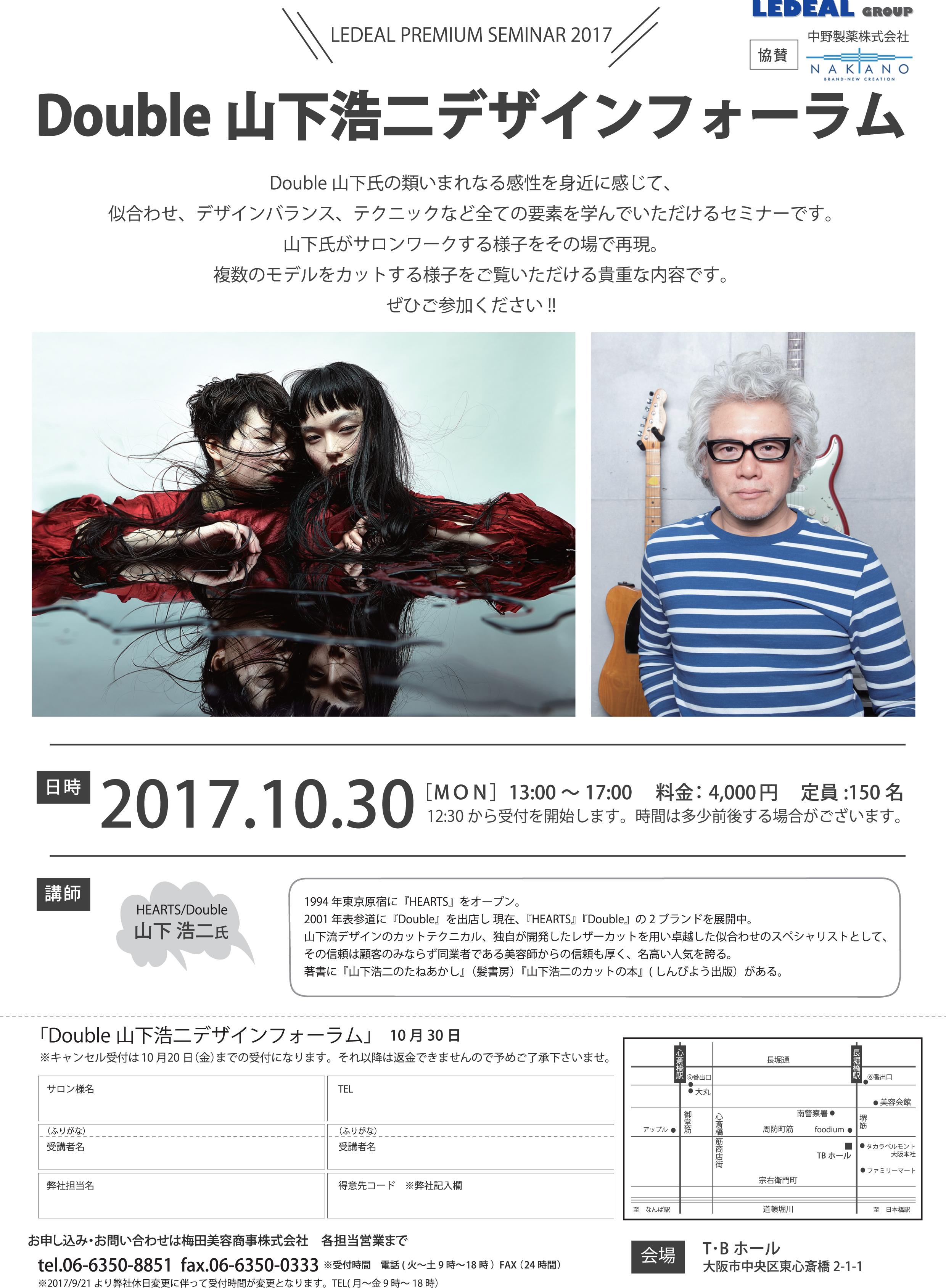 Double山下氏デザインフォーラムセミナー