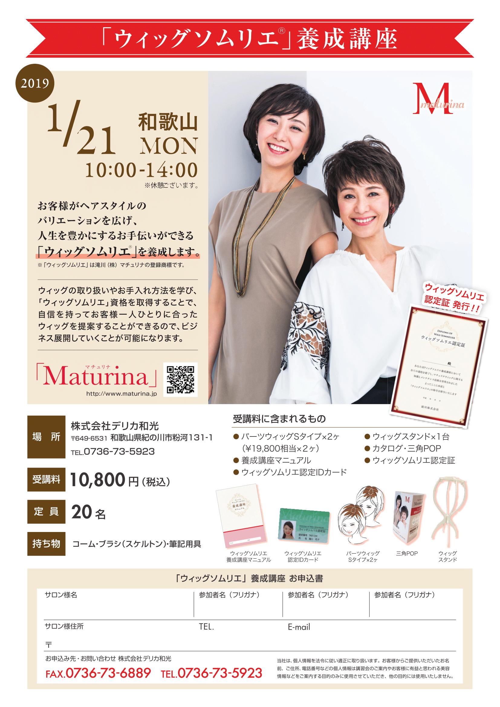 【和歌山】「ウィッグソムリエ」養成講座 ※日程変更1/21