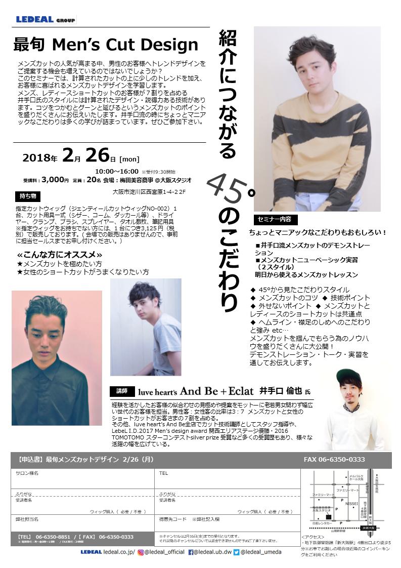 【大阪】2/26 最旬メンズカットデザイン
