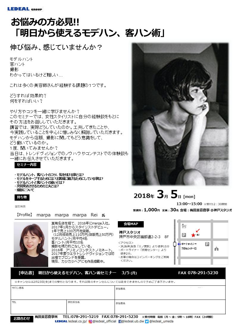 【神戸】明日から使えるモデハン、客ハン術セミナー