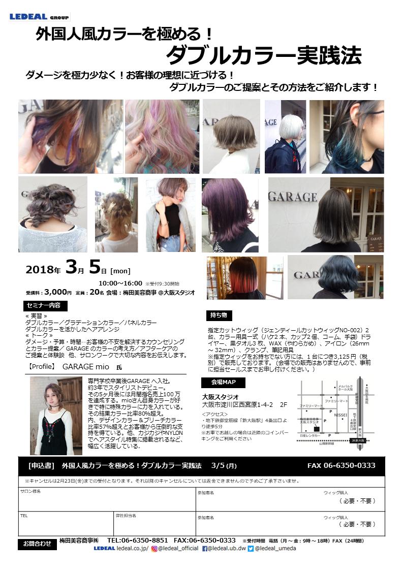【大阪】外国人風カラーを極める!ダブルカラー実践法