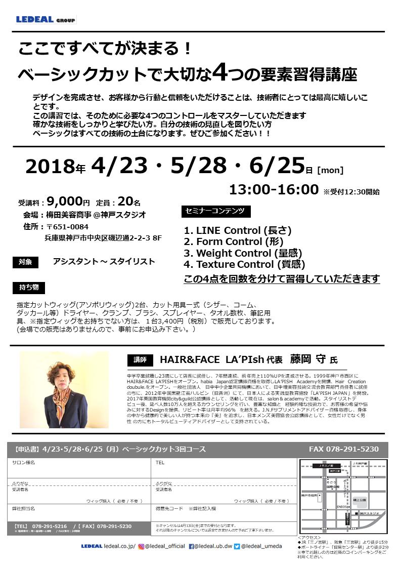【神戸】ベーシックカット3回コース