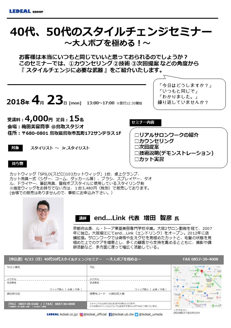 【鳥取】40,50代のスタイルチェンジセミナー