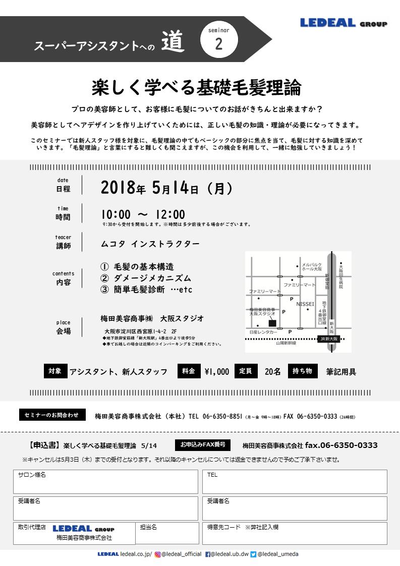 【大阪】スーパーアシスタントへの道「楽しく学べる基礎毛髪理論」