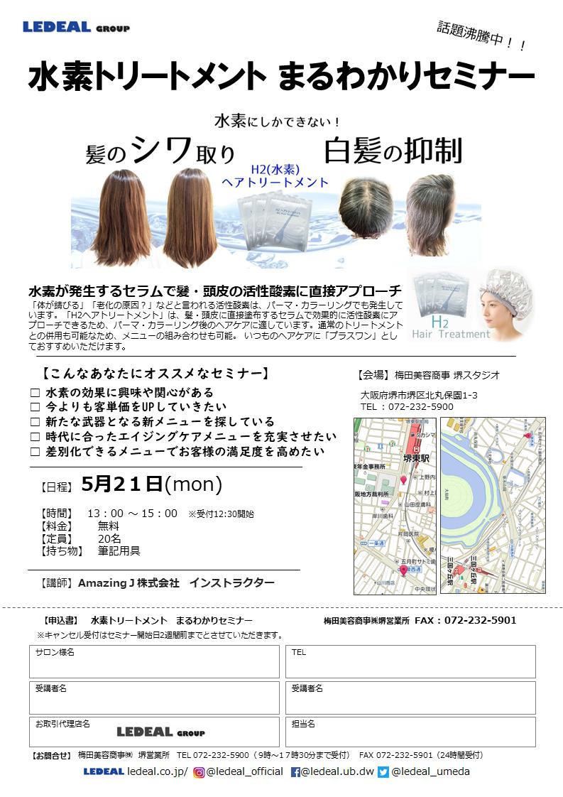 【堺】水素トリートメント まるわかりセミナー
