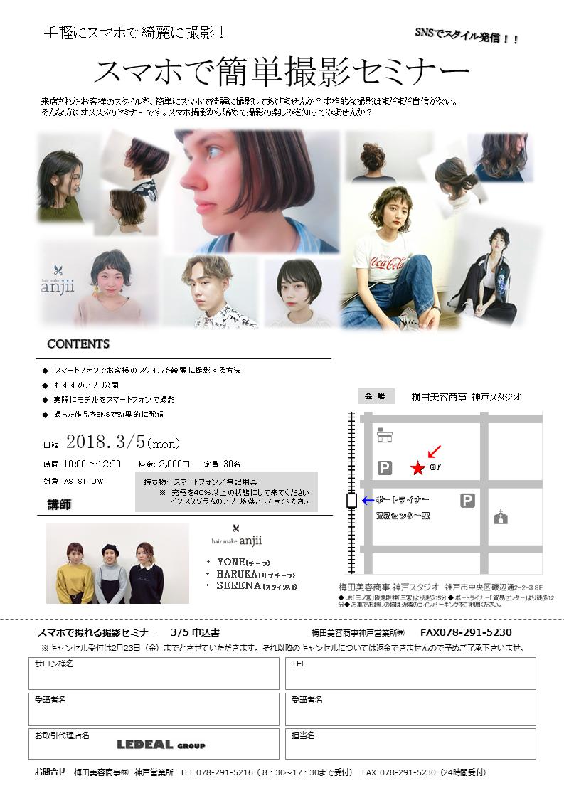 【神戸】スマホ撮影セミナー
