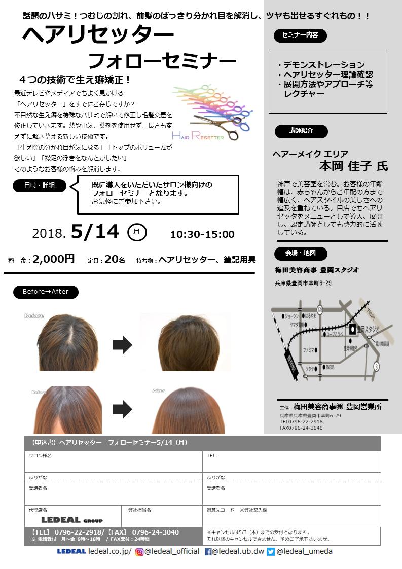 【豊岡】ヘアリセッター フォローセミナー