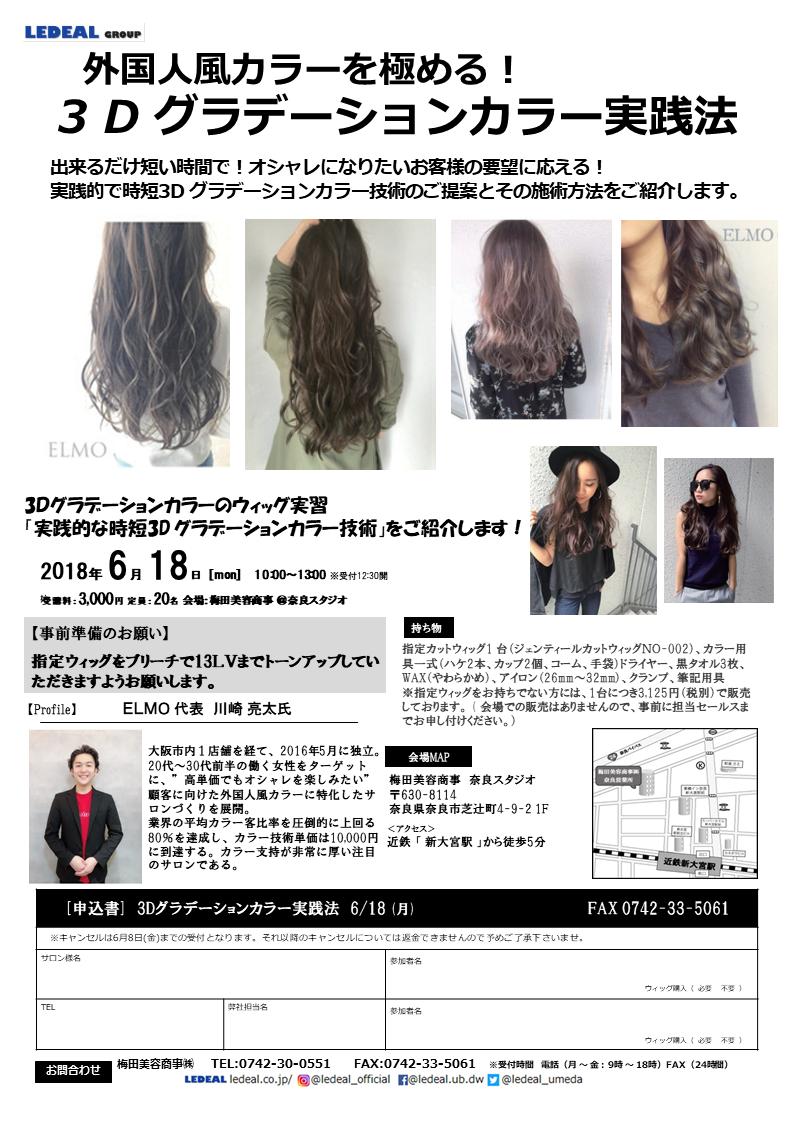 【奈良】外国人風カラーを極める!3Dハイライト、グラデーションカラー実践法