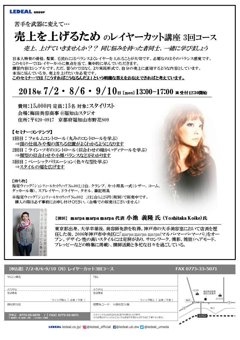 【福知山】レイヤーカット講習3回コース