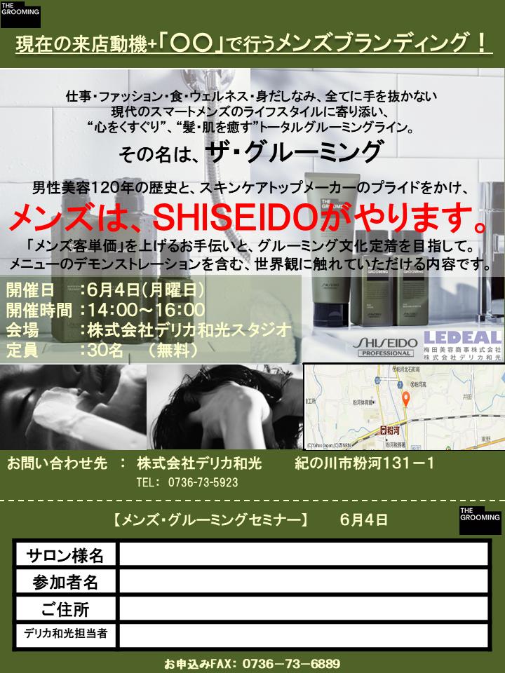 【和歌山】メンズ・グルーミングセミナー