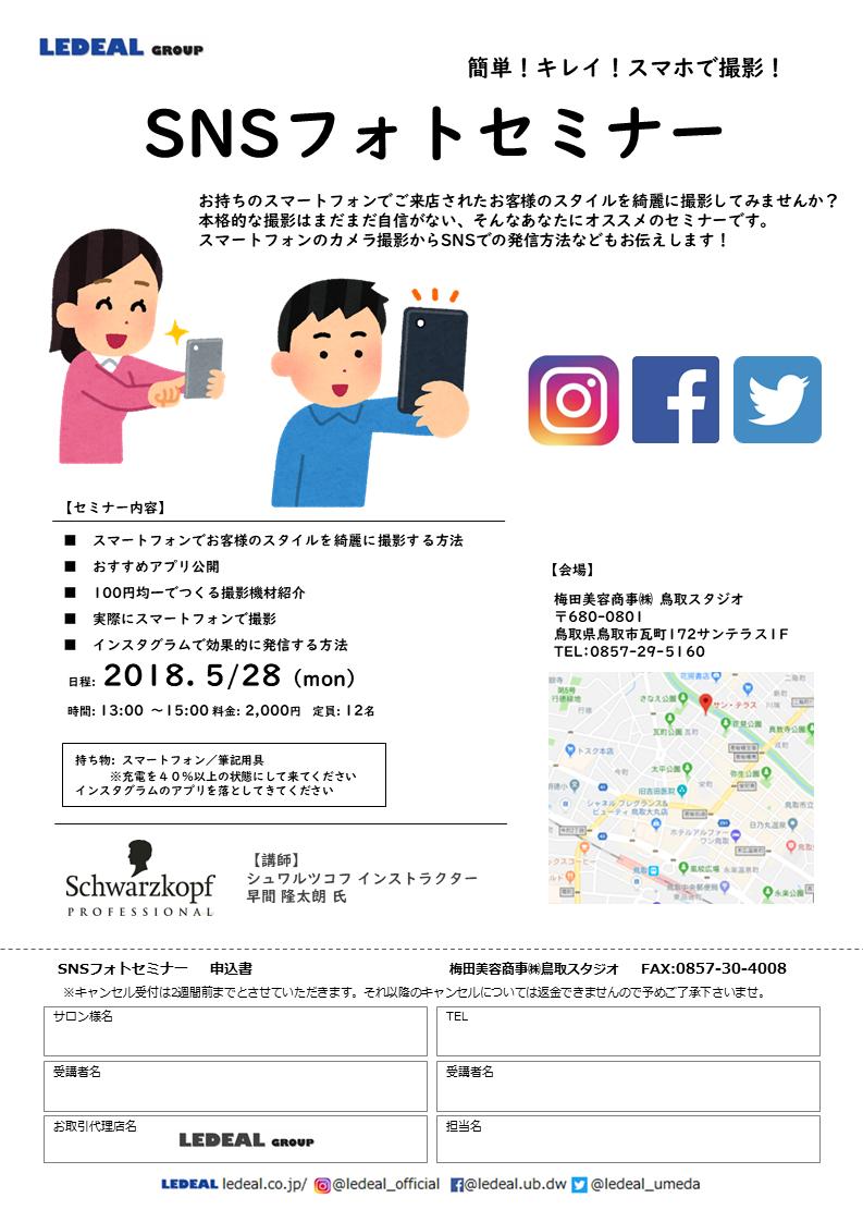 【鳥取】SNS向けフォトセミナー