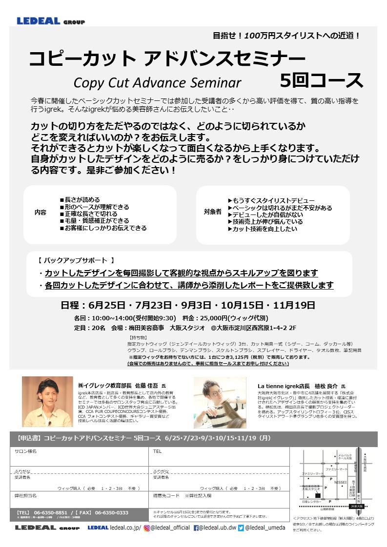 【大阪】コピーカットアドバンスセミナー5回コース