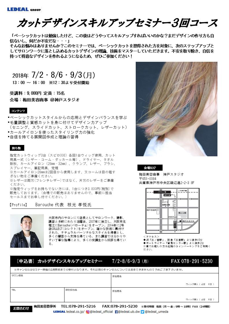 【神戸】カットデザインスキルアップセミナー3回コース