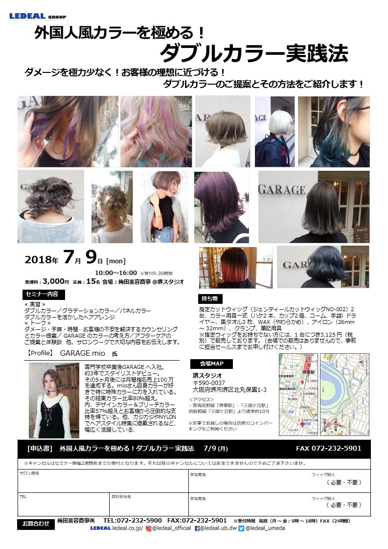 【堺】外国人風カラーを極める!ダブルカラー実践法