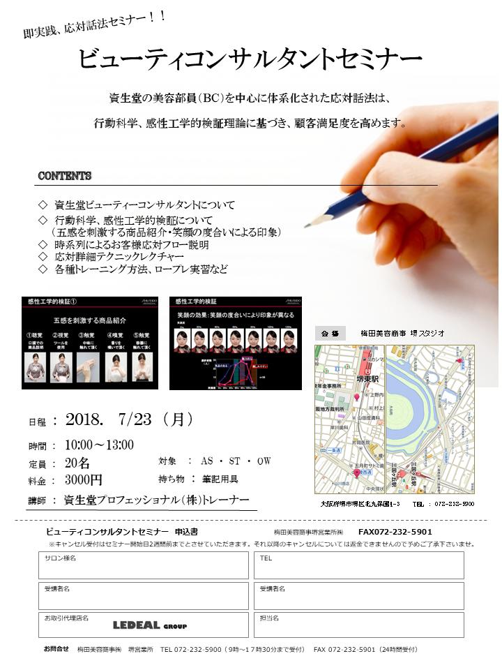 【堺】ビューティコンサルタントセミナー