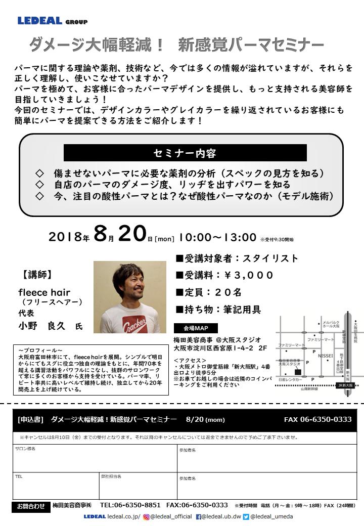 【大阪】ダメージ大幅軽減!新感覚パーマセミナー