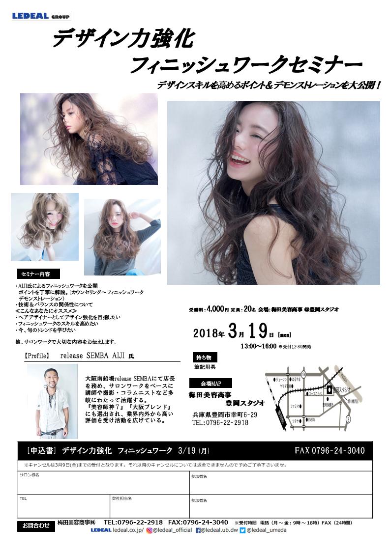 【豊岡】デザイン力 強化セミナー(フィニッシュワーク)