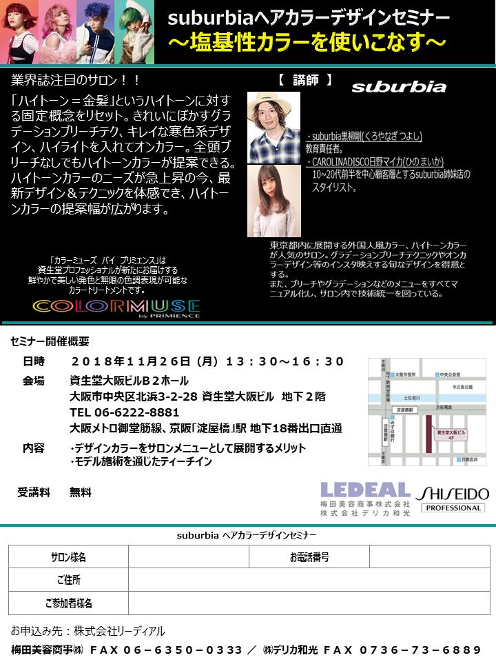 【大阪】suburbiaヘアカラーデザインセミナー