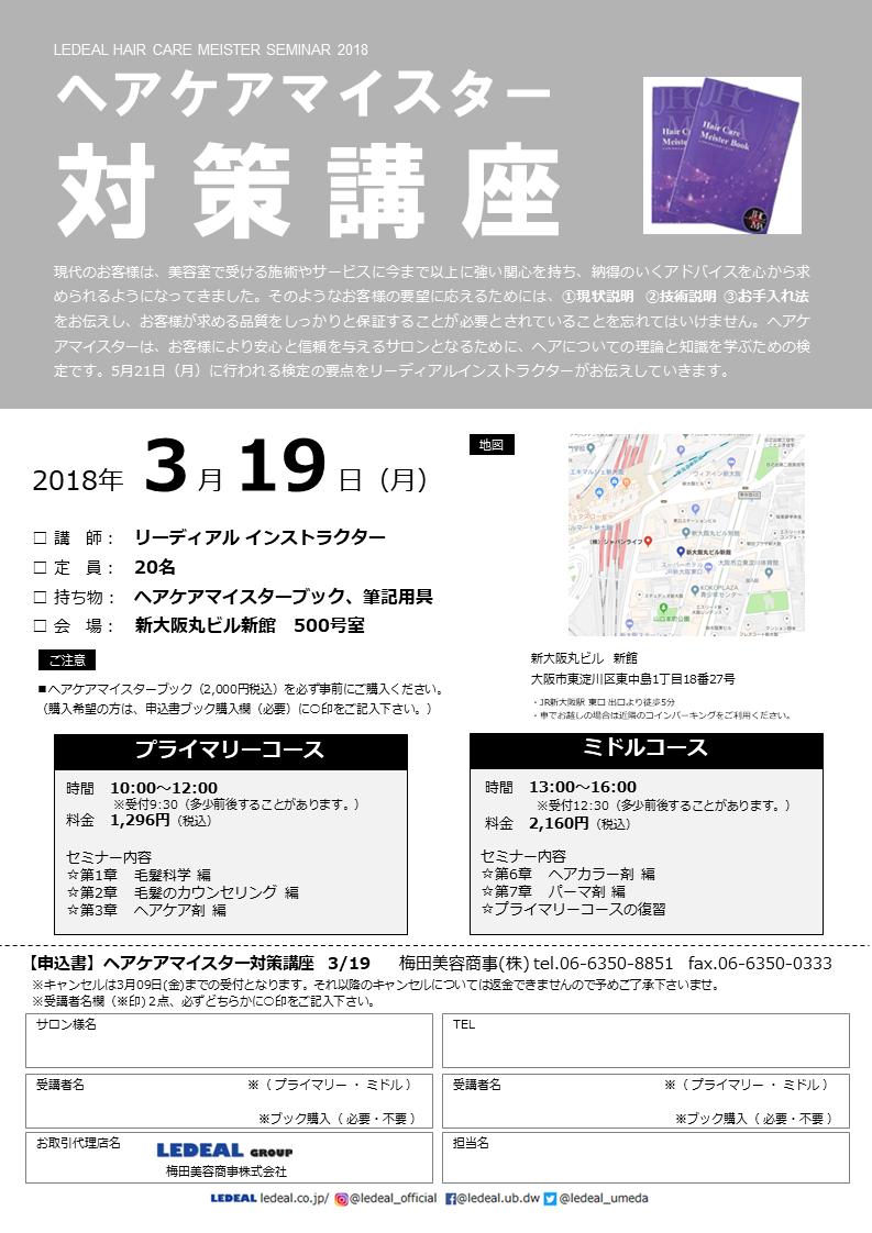 【大阪】ヘアケアマイスター対策講座 プライマリー編