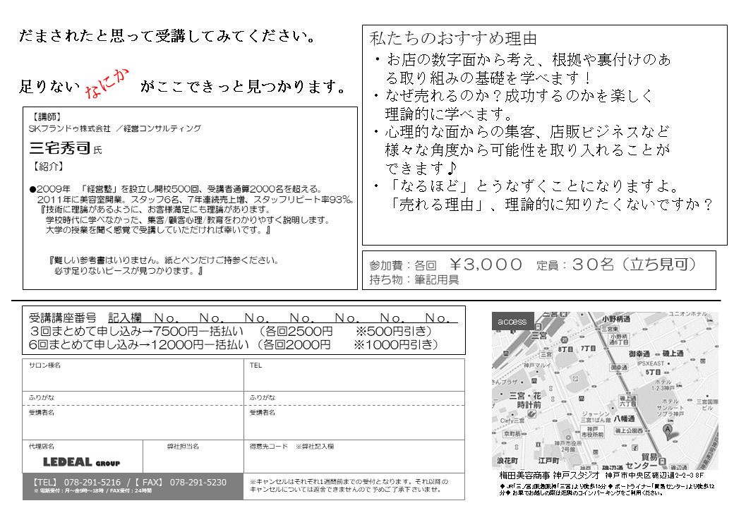 【神戸】「びようしのがっこう」 マーケティング講座①~⑫