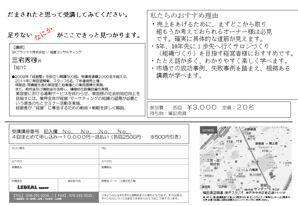 【神戸】「経営者のがっこう」 マーケティング講座①~④