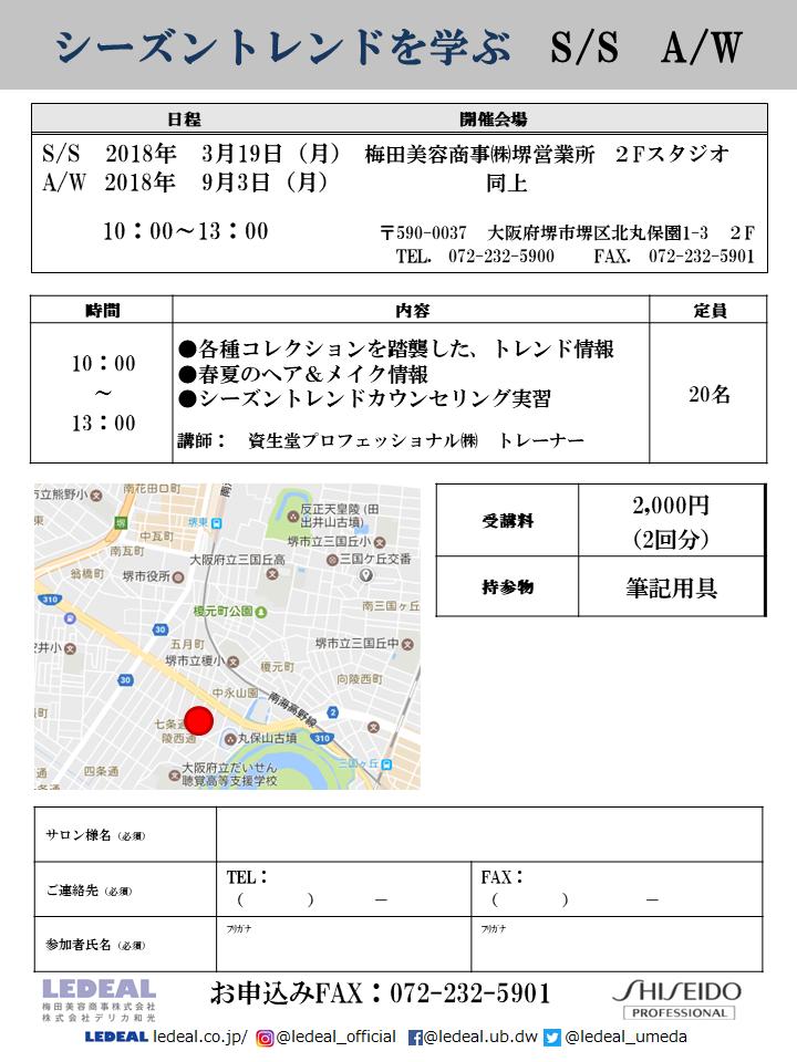 【堺】トレンドセミナー S/S・A/W