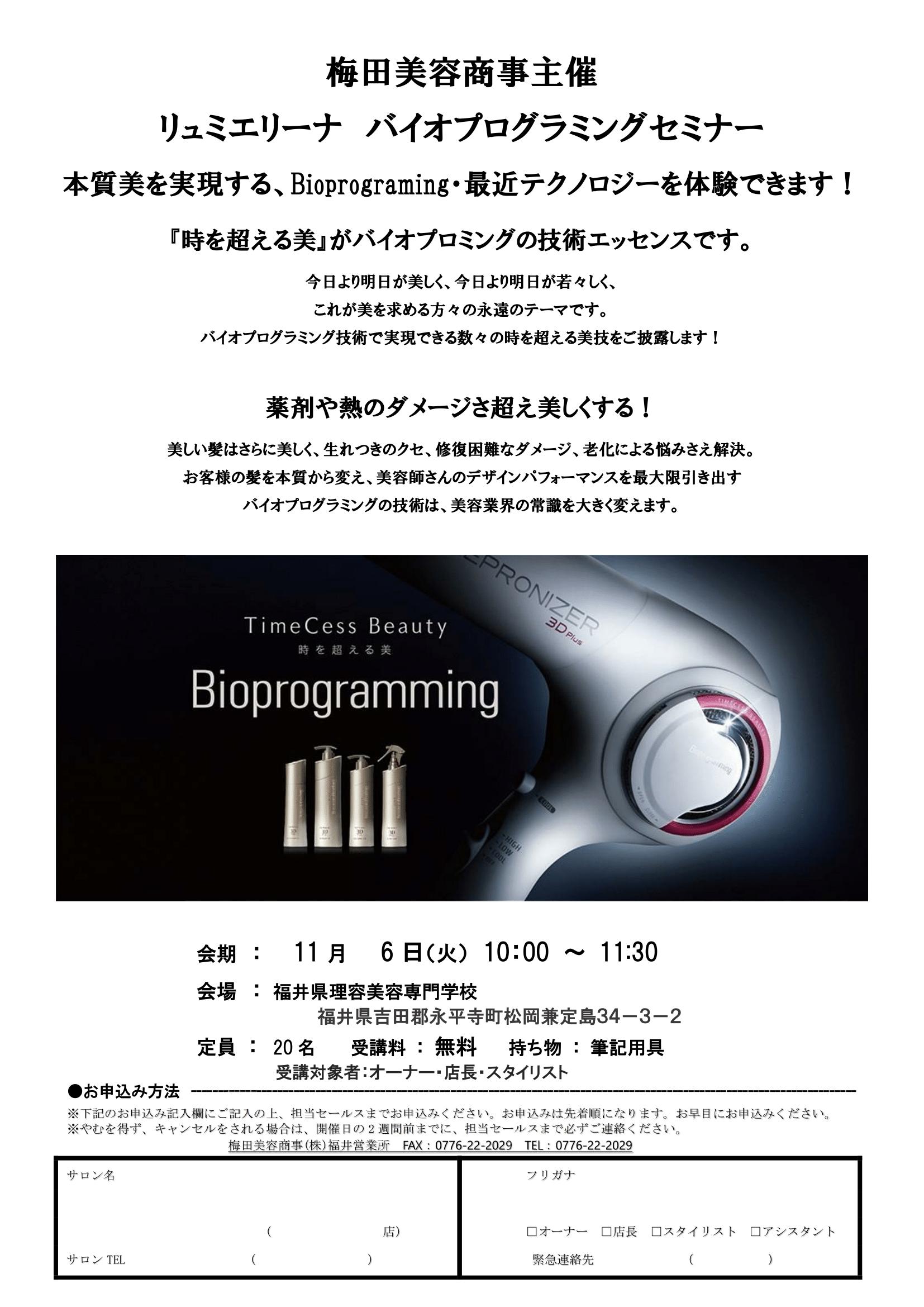 【福井】リュミエリーナ バイオプログラミングセミナー