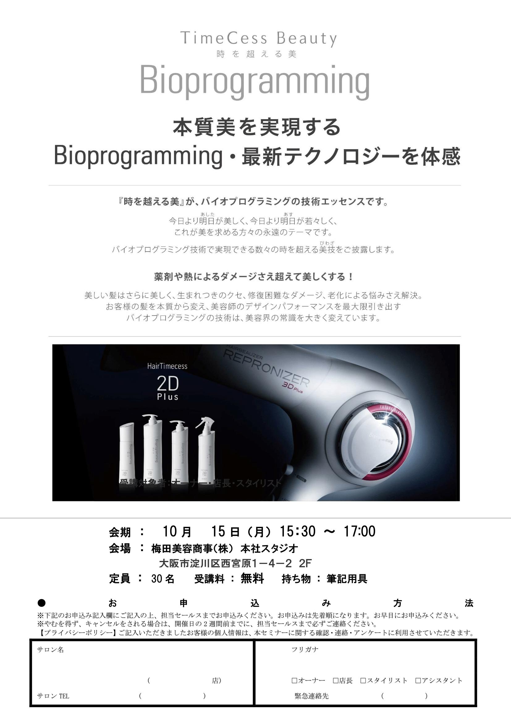 【大阪】リュミエリーナ ヘアタイムセス3D
