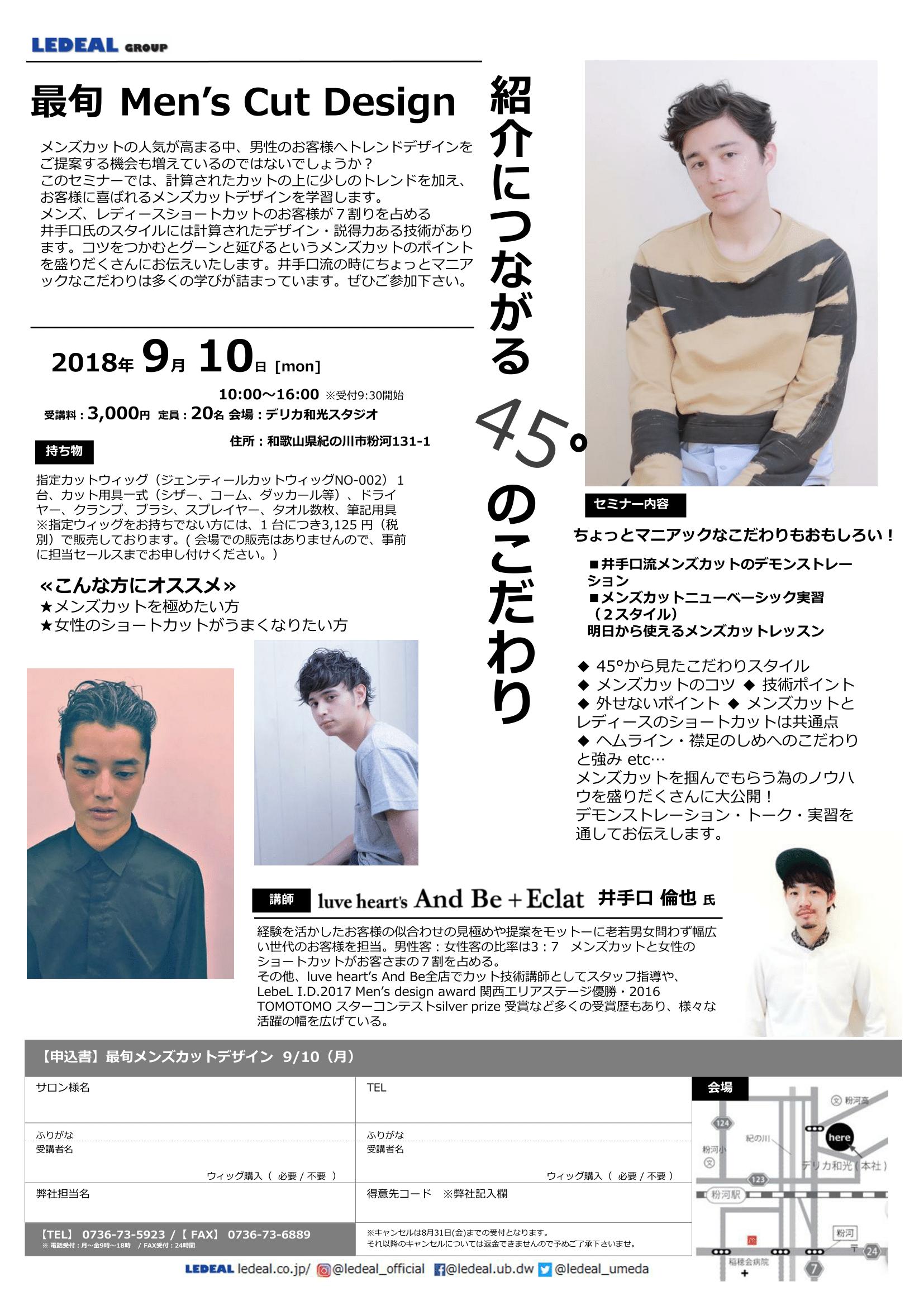 【和歌山】最旬メンズカットデザイン