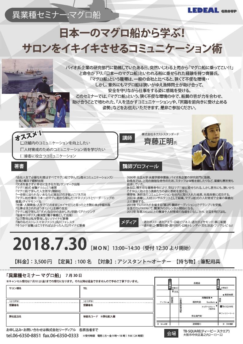 【大阪】異業種セミナー マグロ漁船から学ぶコミュニケーション術