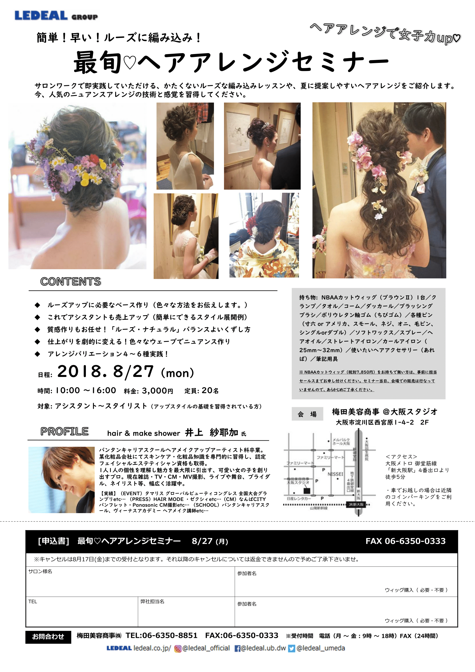 【大阪】最旬ヘアアレンジセミナー