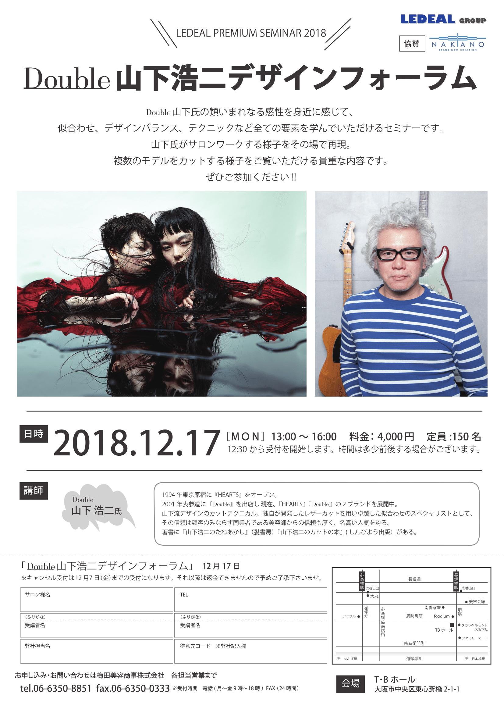 【大阪】Double山下浩二氏デザインフォーラム