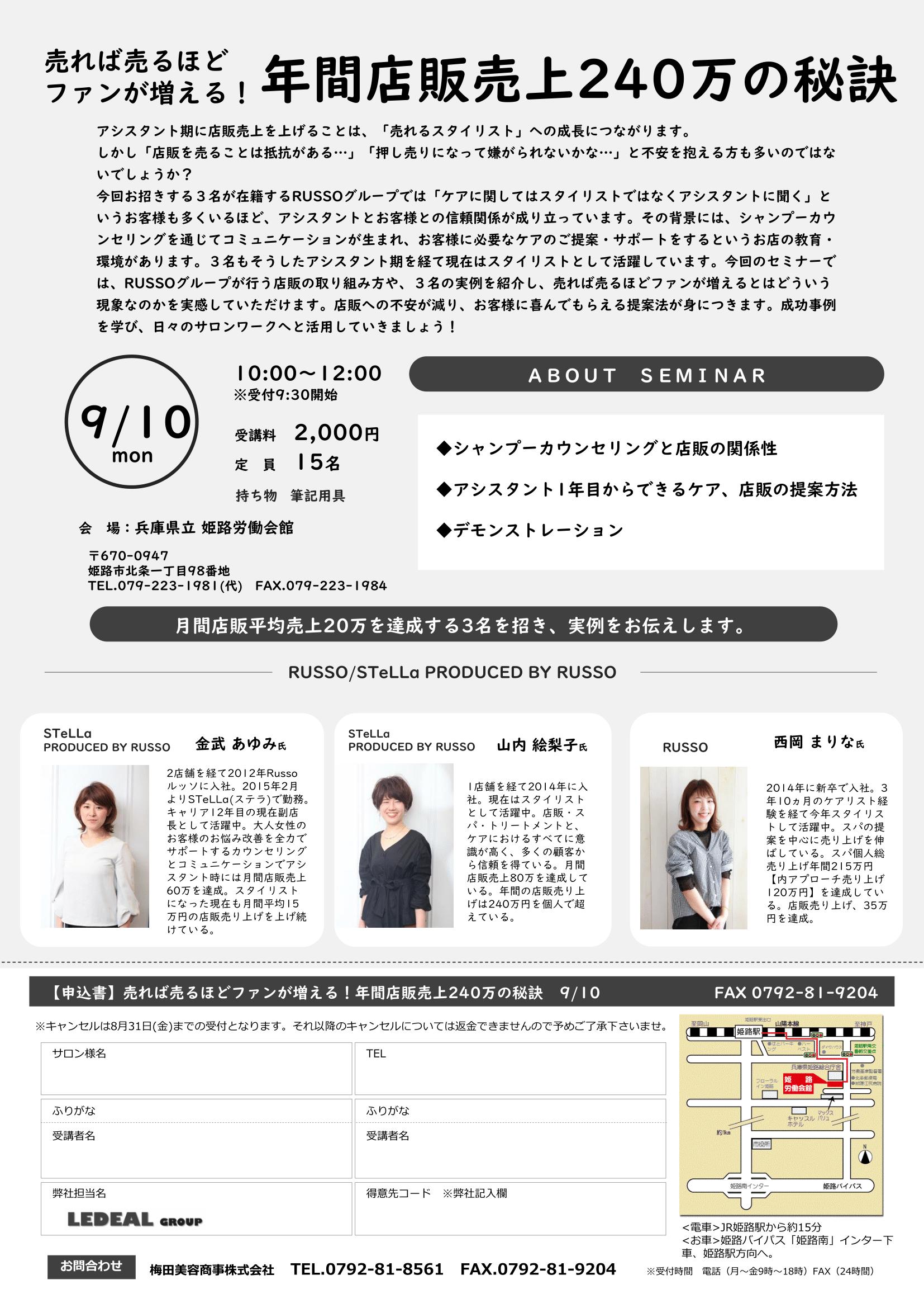 【姫路】年間店販売上240万の秘訣