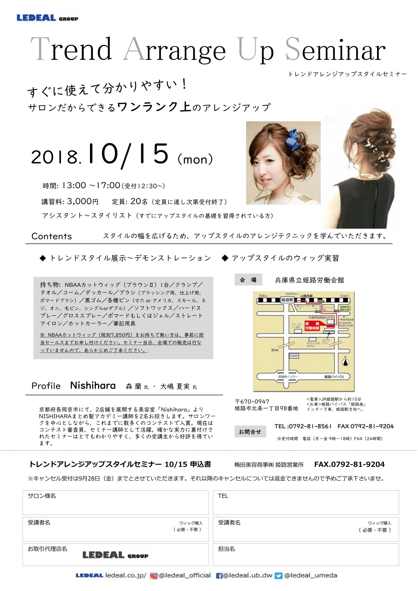 【姫路】トレンドアップスタイルアレンジセミナー