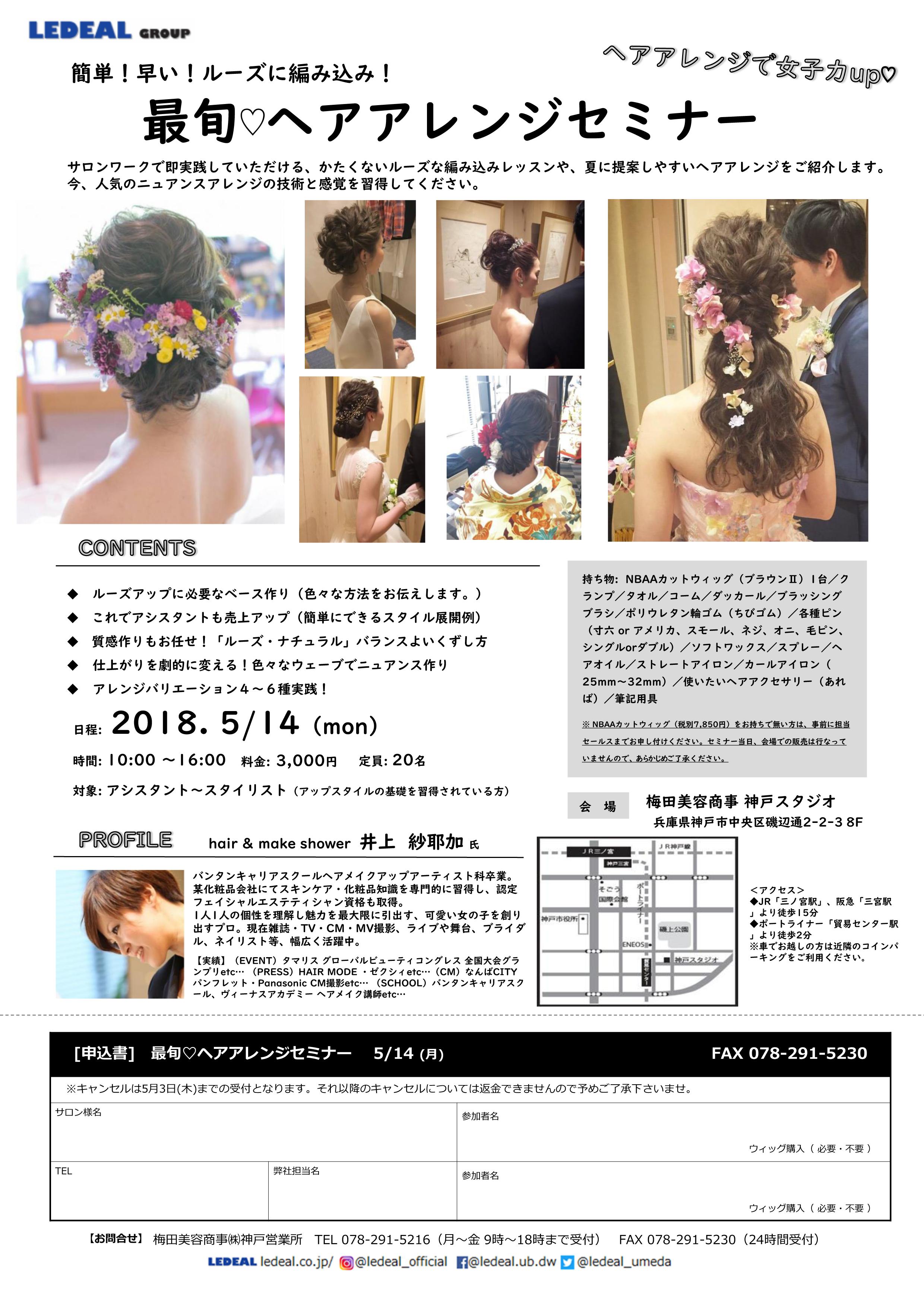 【神戸】最旬ヘアアレンジセミナー