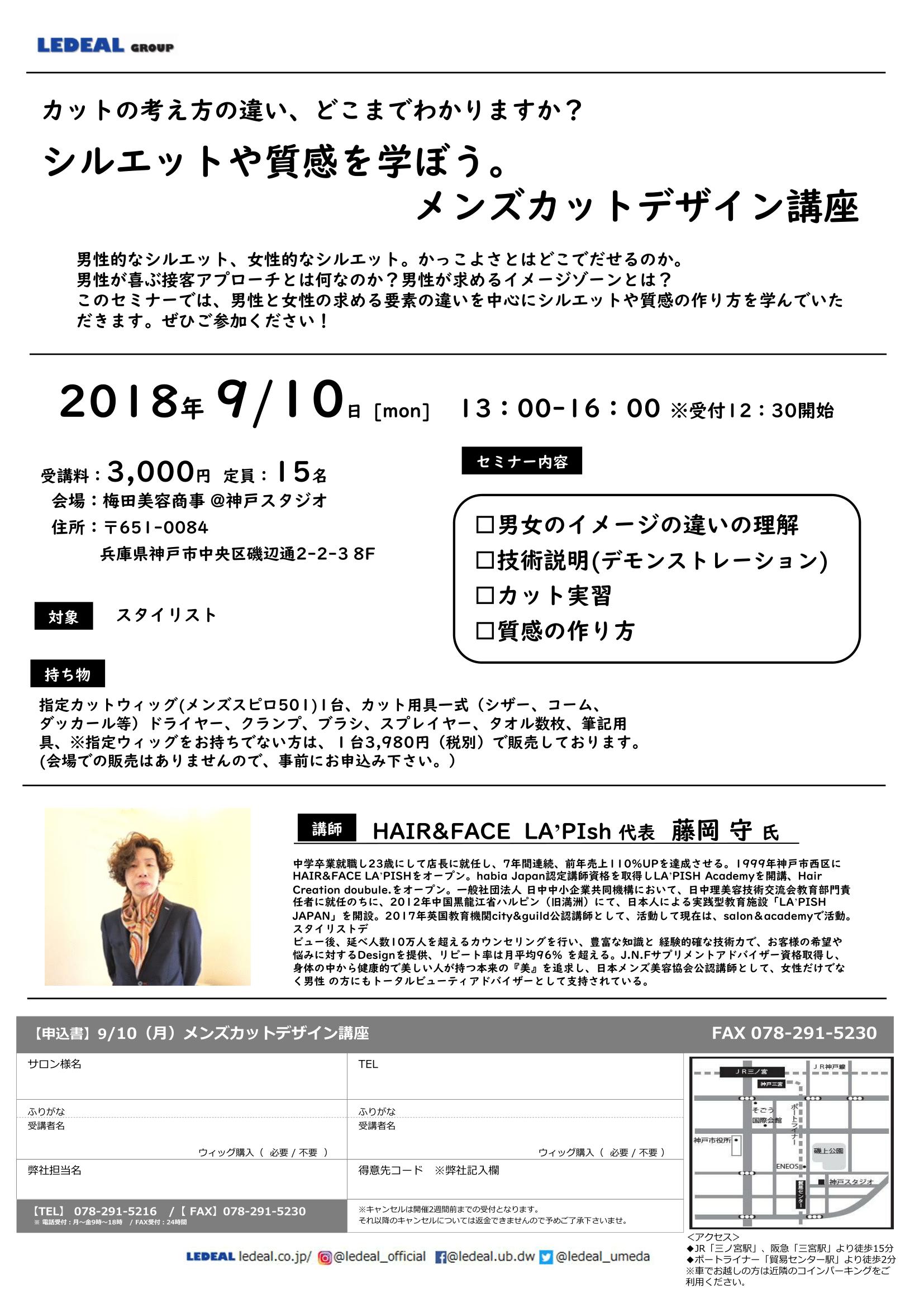 【神戸】メンズカットセミナー
