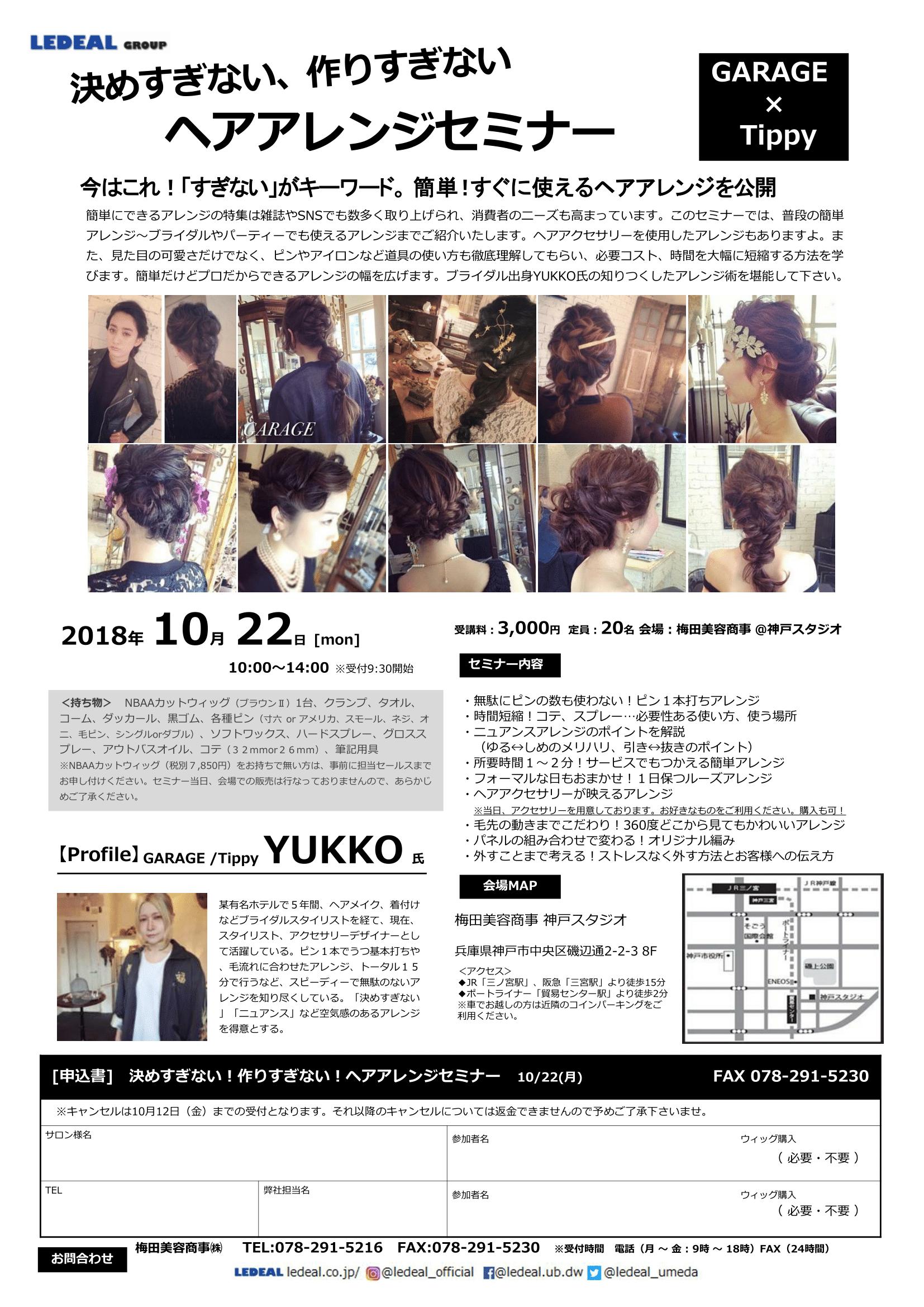 【神戸】決めすぎない!作りすぎない!ヘアアレンジセミナー