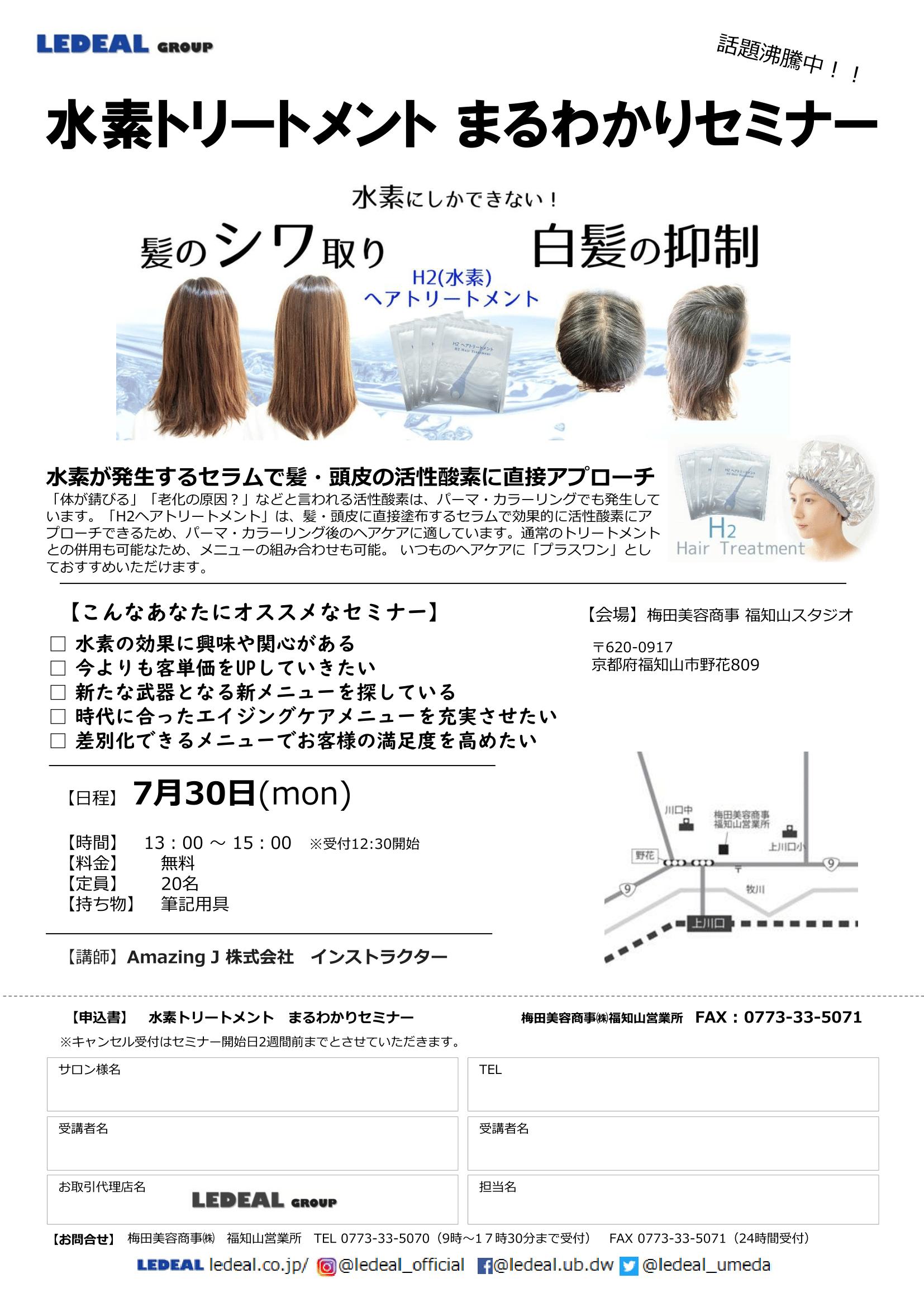 【福知山】水素トリートメント まるわかりセミナー