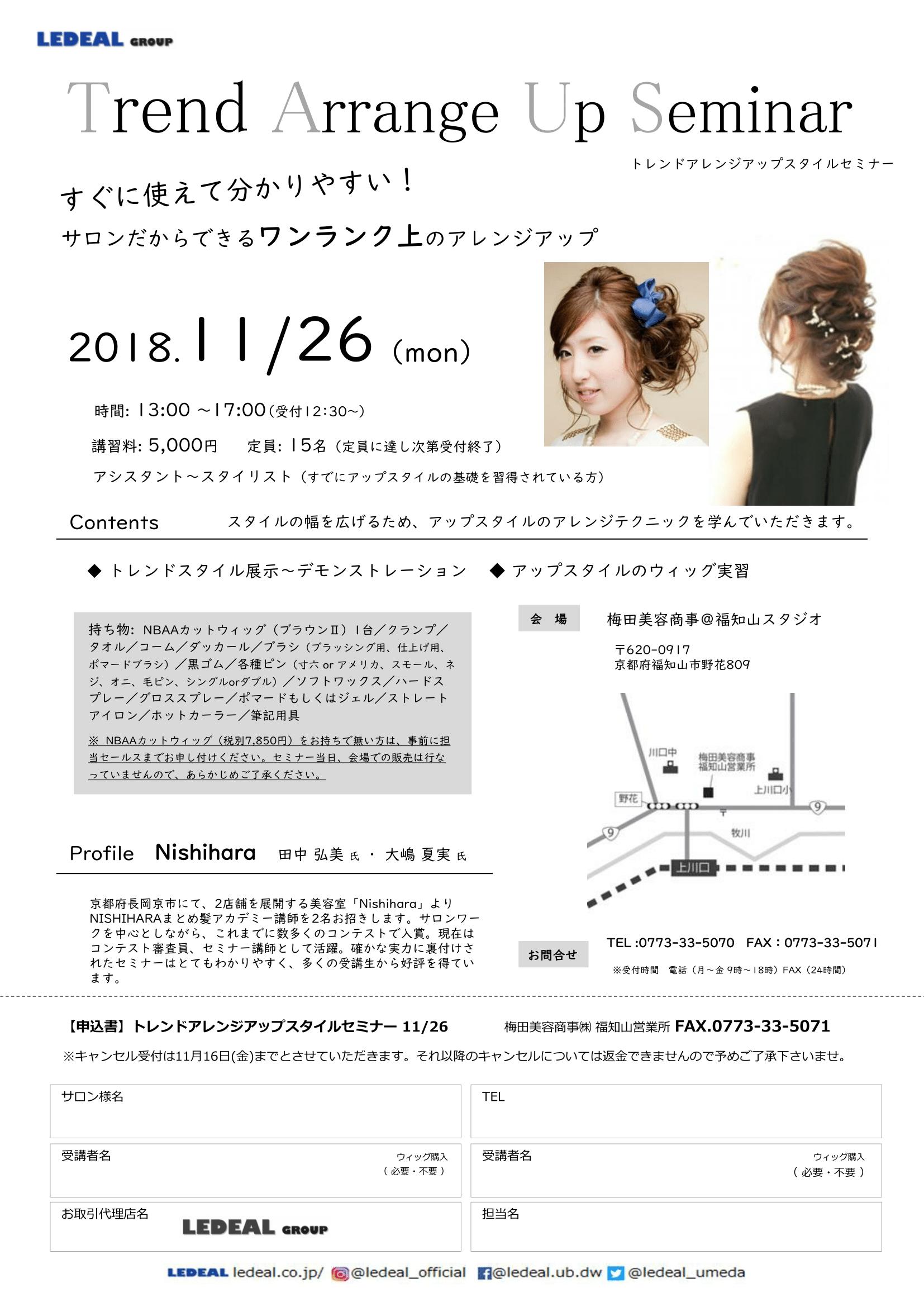【福知山】トレンドアップスタイルアレンジセミナー