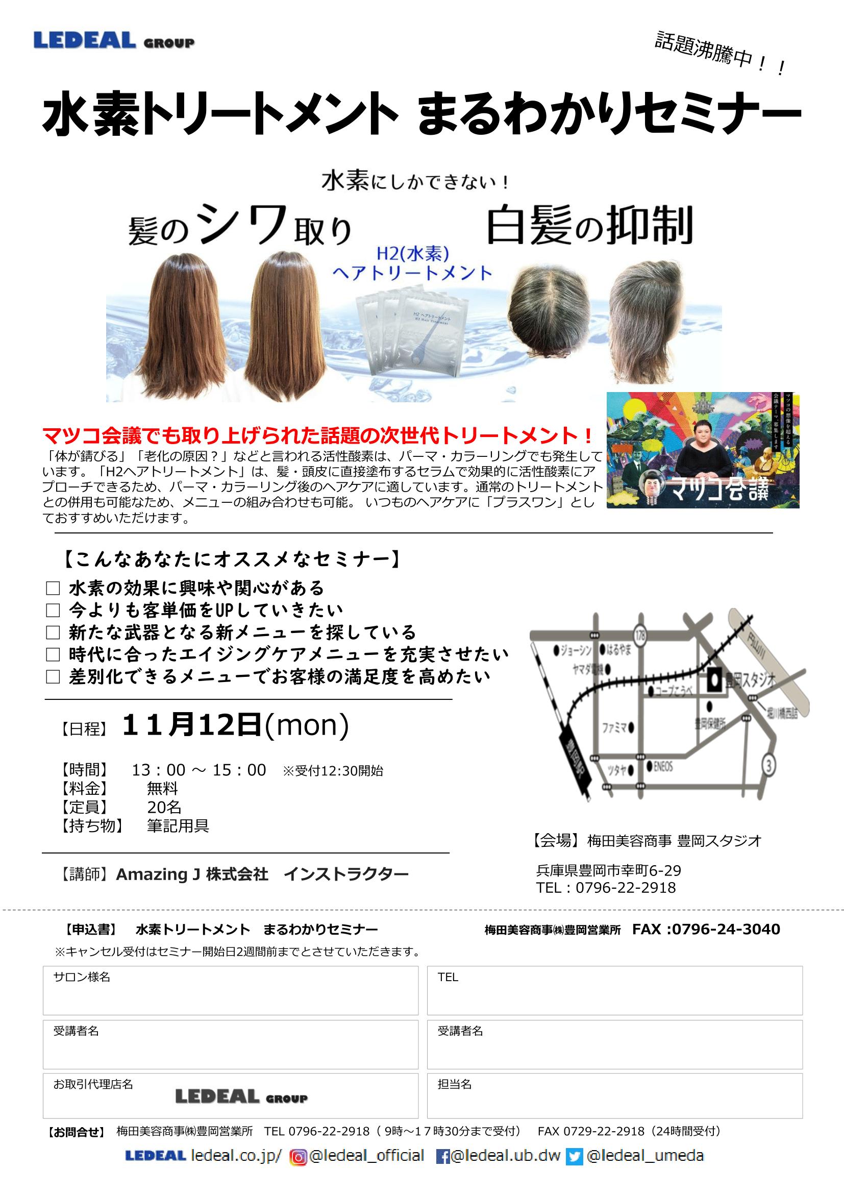 【豊岡】水素トリートメント まるわかりセミナ