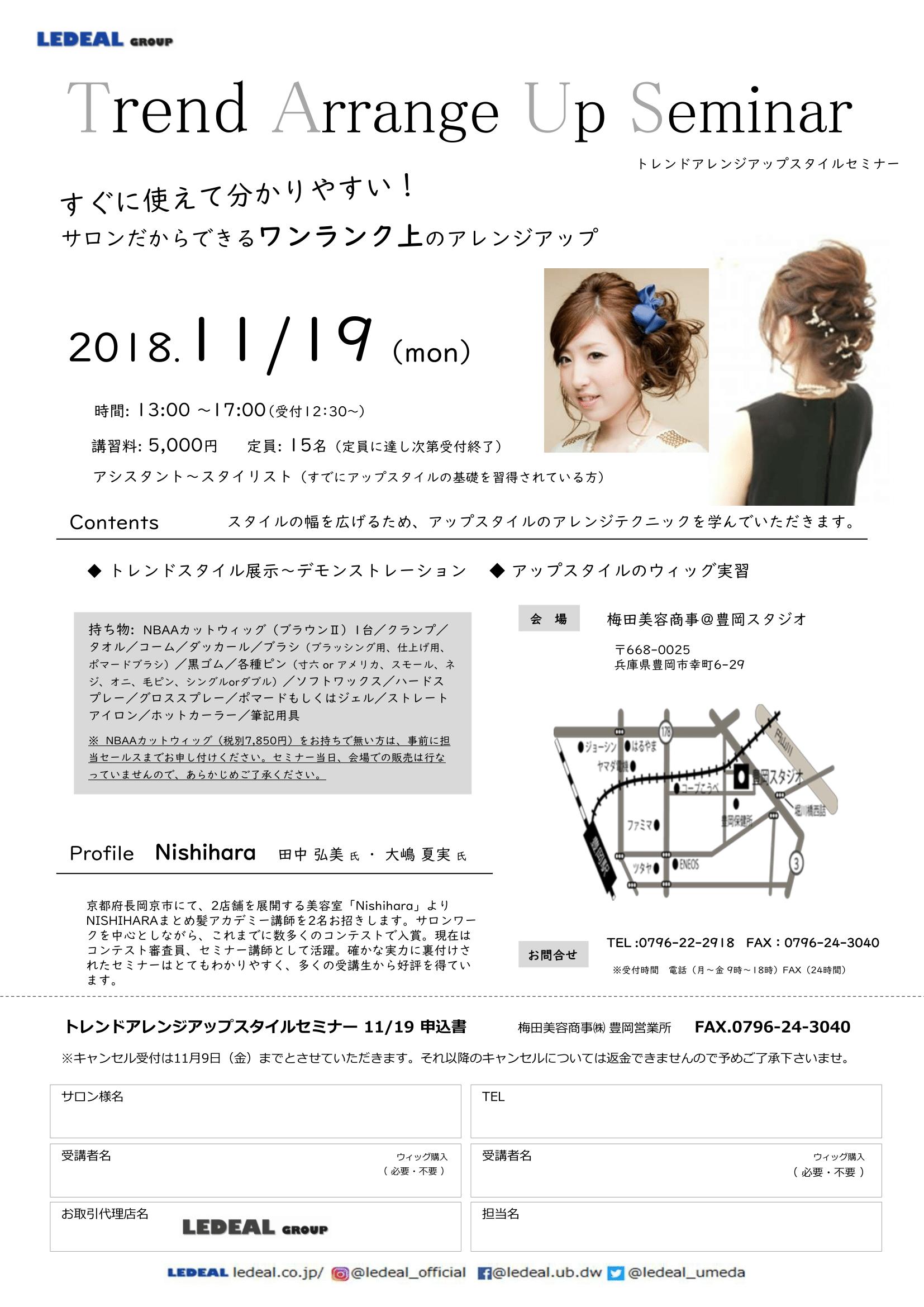 【豊岡】トレンドアップスタイルアレンジセミナー