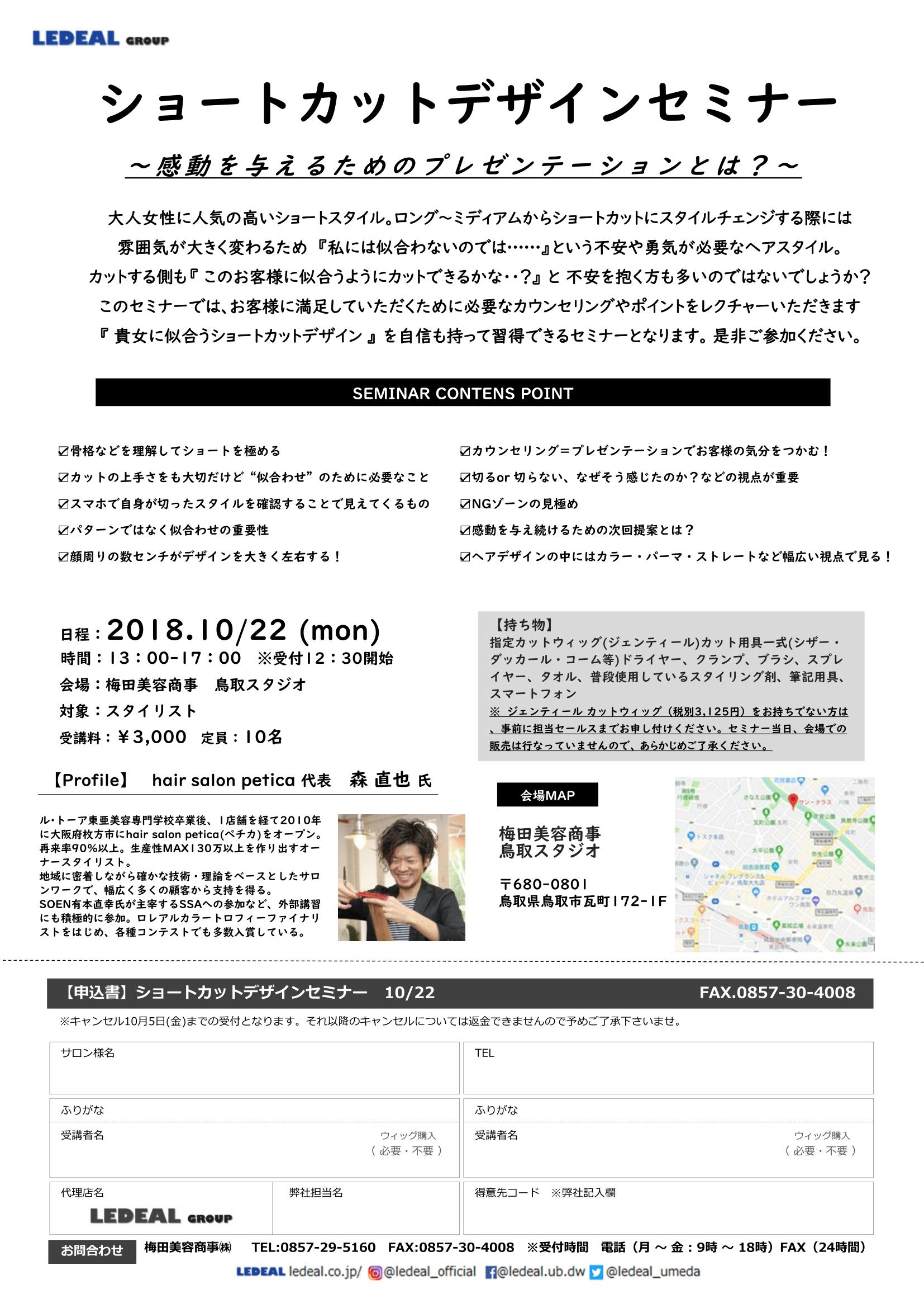【鳥取】ショートを極める!カットデザインセミナー