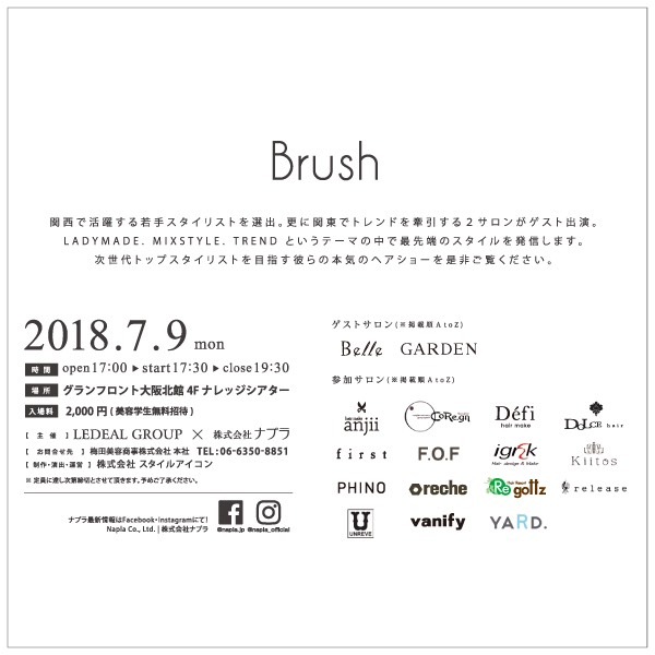 【大阪】Brush